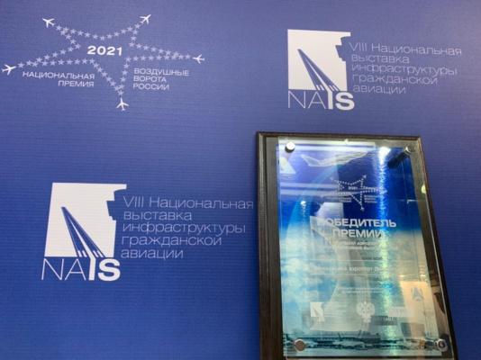 Домодедово стал победителем VII Национальной премии «Воздушные ворота России»