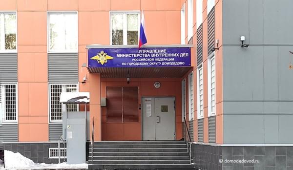 УМВД Домодедово. Полиция