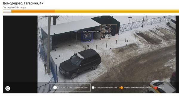 В Домодедово обсудили мониторинг контейнерных площадок