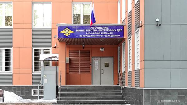 Полиция. УМВД Домодедово