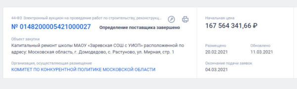Более 167,5 миллионов рублей планируется потратить на капитальный ремонт Заревской школы в Растуново