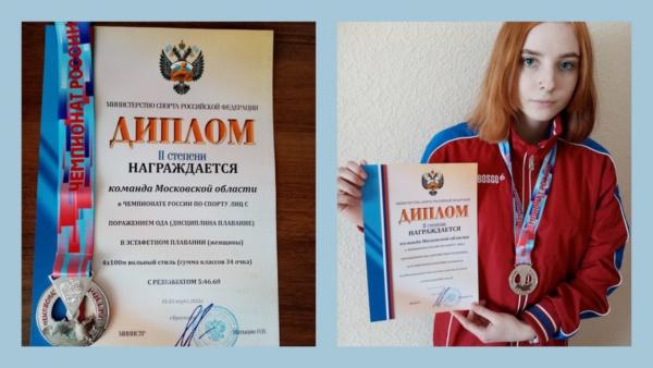 Домодедовская спортсменка стала серебряным призёром Чемпионата России