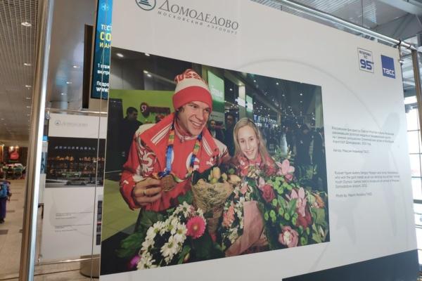 Выставка ТАСС в аэропорту Домодедово