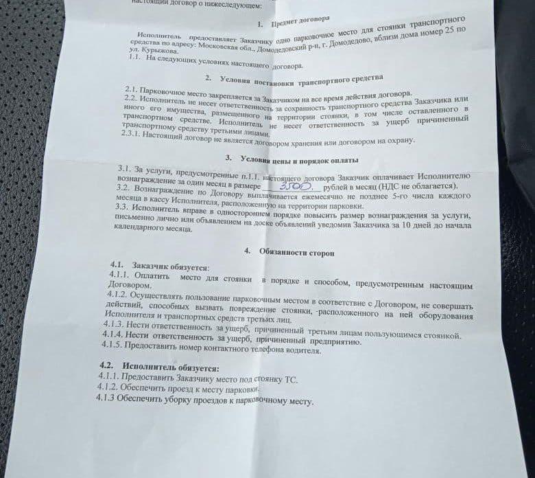 Парковочные войны в Новом Домодедово