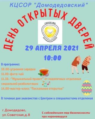 День открытых дверей в центре социального обслуживания и реабилитации