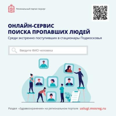 Онлайн-сервис по поиску пациентов, экстренно доставленных в больницы и не успевших связаться с родственниками
