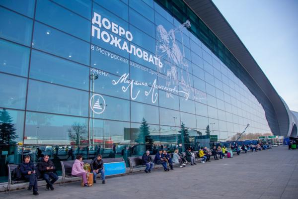 Московский аэропорт Домодедово имени М.В. Ломоносова