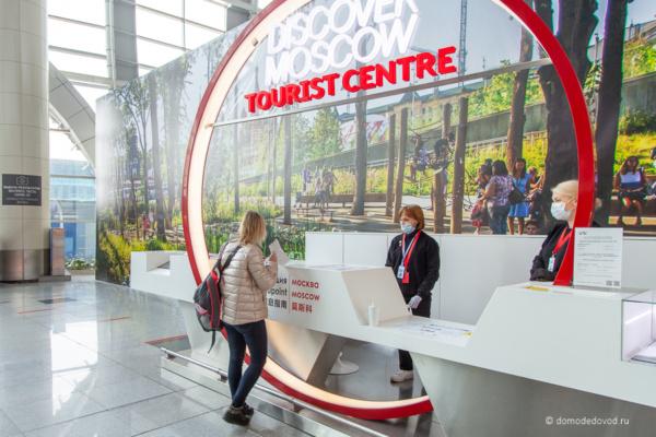 Информационный центр для туристов в аэропорту Домодедово