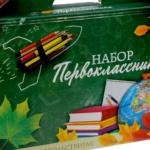 Подарочные наборы первоклассникам от Домодедовского управления соцзащиты