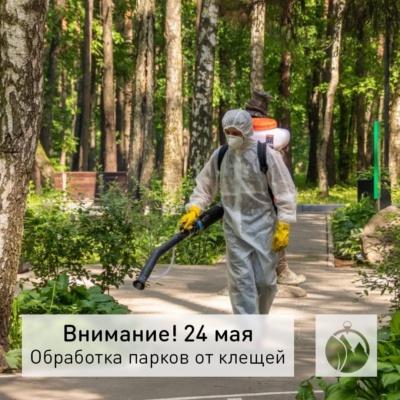 24 мая парки Домодедово будут обрабатывать от клещей