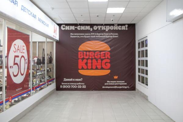 Новый Бургер Кинг в Домодедово