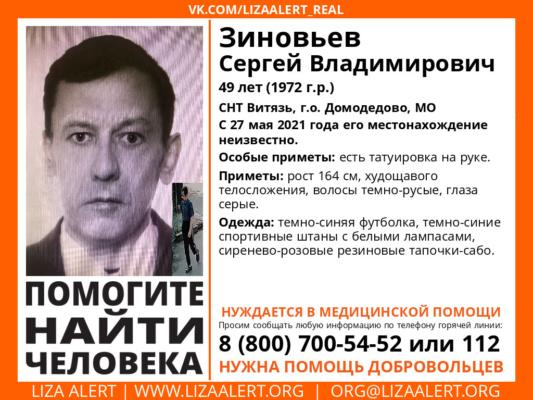 Пропал Зиновьев Сергей Владимирович 49 лет, СНТ Витязь, г.о. Домодедово