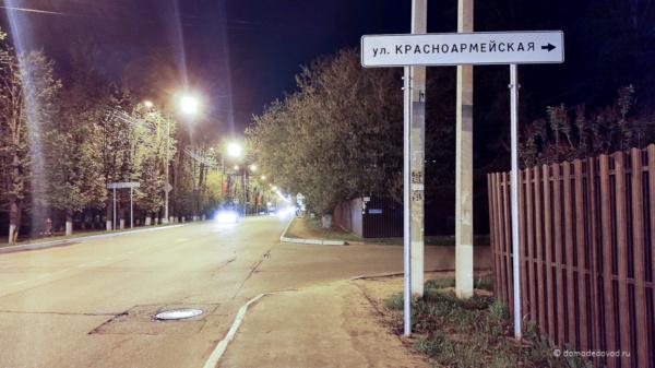 Указатели на Советской улице