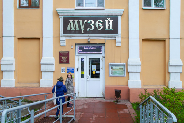 Историко - художественный музей городского округа Домодедово
