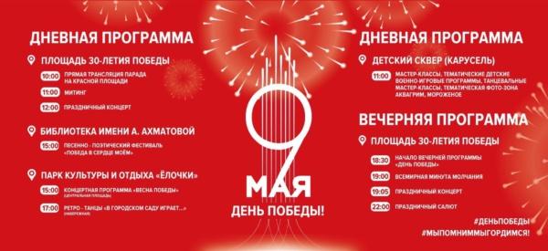 Программа ко Дню Победы в Домодедово