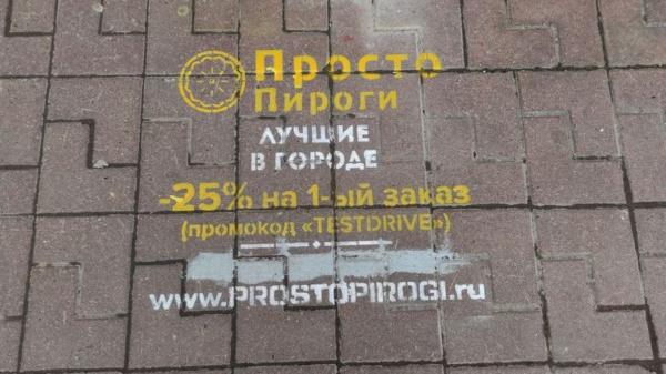 Назаконная реклама на улицах Домодедово