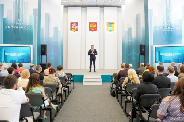 Поздравление медиков г.о. Домодедово с профессиональным праздником
