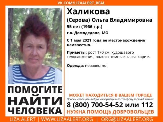 В Домодедове разыскивают пропавшую в мае женщину
