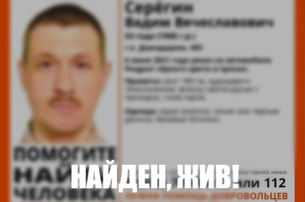 Пропавшего ранее в Домодедово Серёгина В.В. нашли, жив