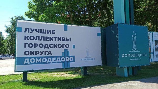 Лучшие коллективы городского округа Домодедово