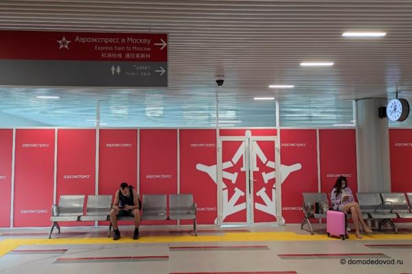В Домодедово открылся новый терминал «Аэроэкспресс»