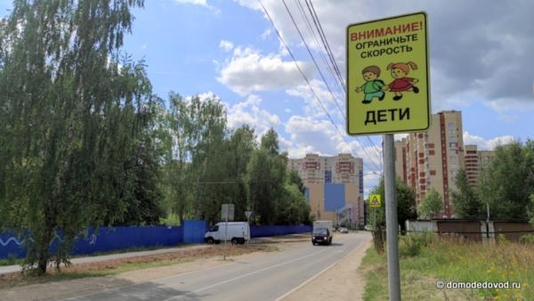 Тротуар к школе №8