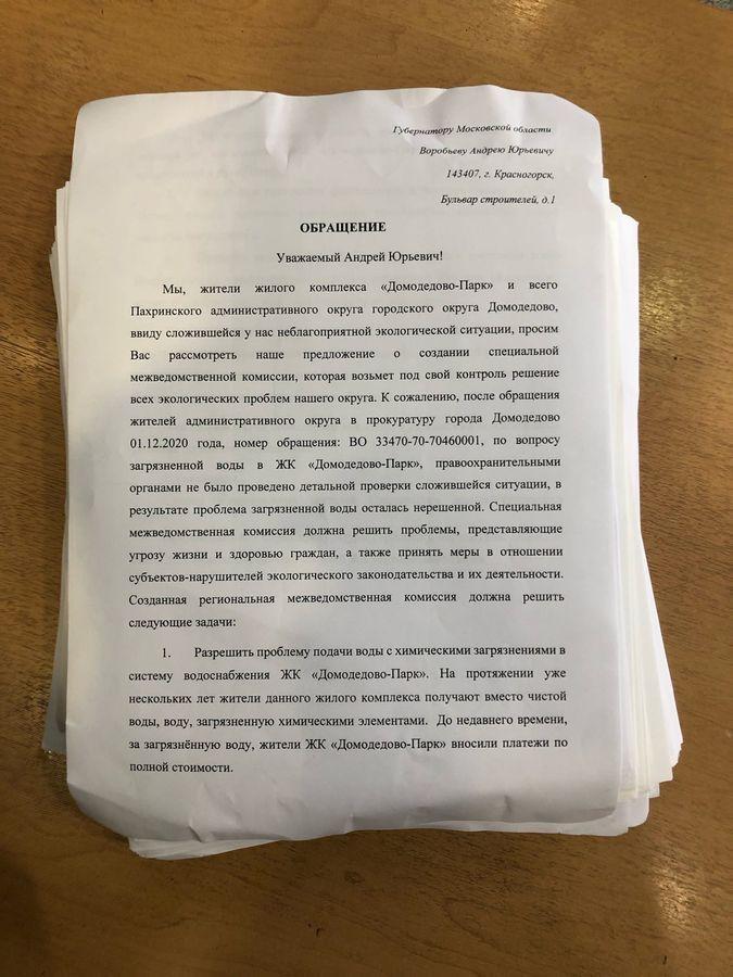 Жители Домодедово обратились в приемную Президента