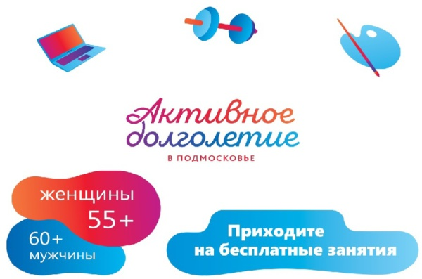 Новые активности проекта «Активное долголетие»