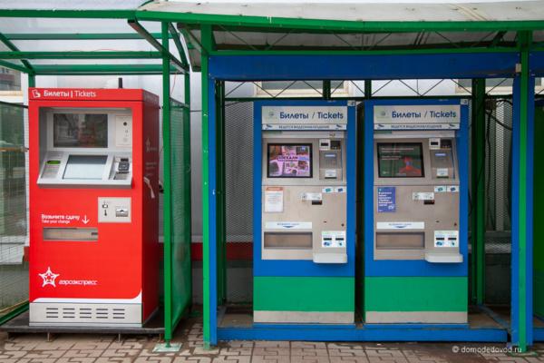 Билетный автомат на станции Домодедово