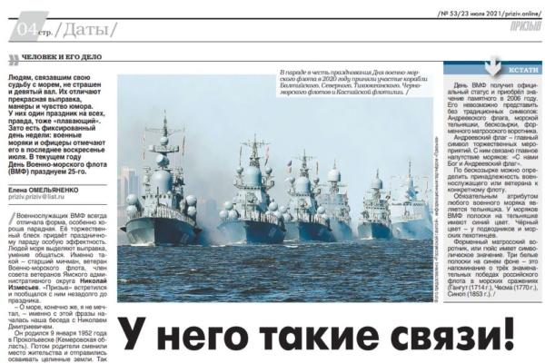 Исправленный номер газеты «Призыв»