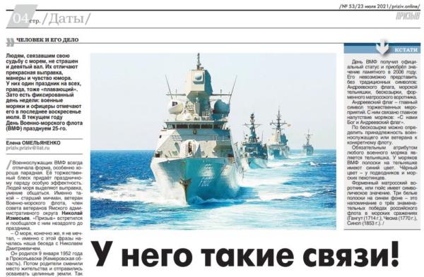 Статья ко дню ВМФ в газете «Призыв»