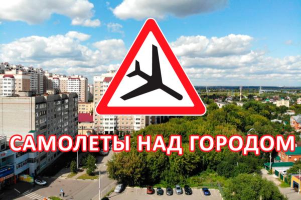 Самолеты над городом