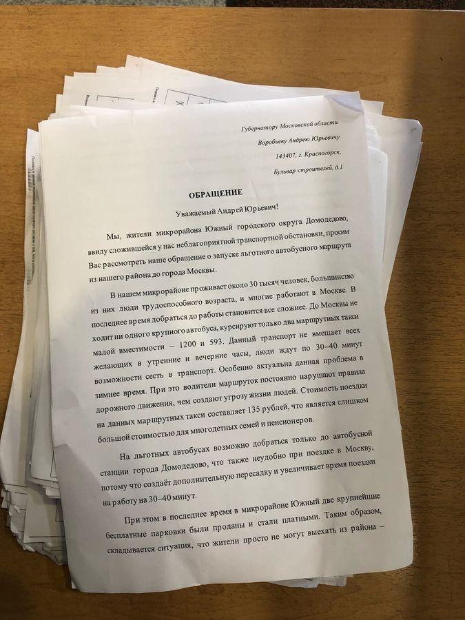 Жители Домодедово обратились к Губернатору