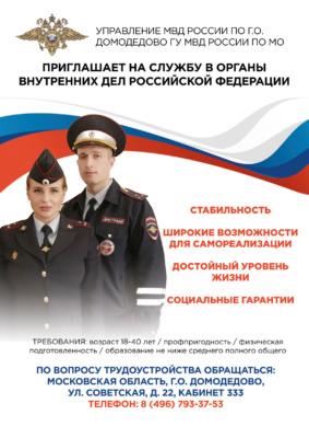 Управление МВД России по г.о. Домодедово приглашает на службу