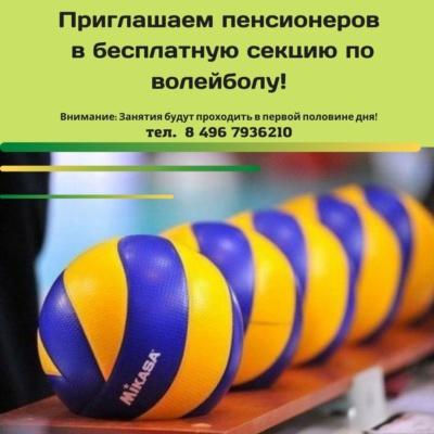 Набор в секцию по волейболу