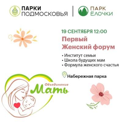Первый женский форум пройдёт в парке «Ёлочки»