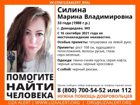 Пропала Силина Марина Владимировна, 33 года, г. Домодедово