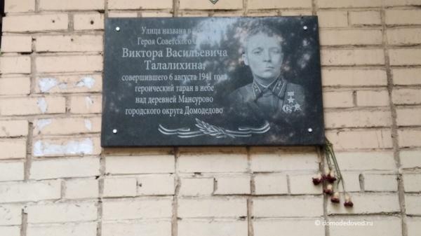 Мемориальная доска Виктора Талалихина
