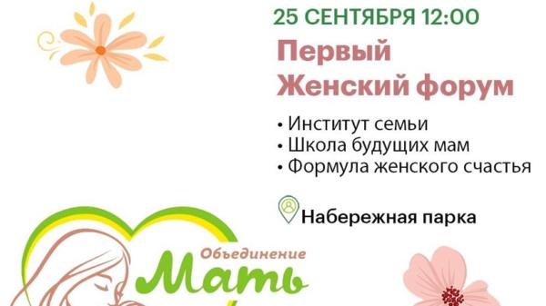 Первый женский форум