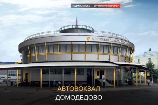 Какие перемены ждут автовокзал на Привокзальной площади?