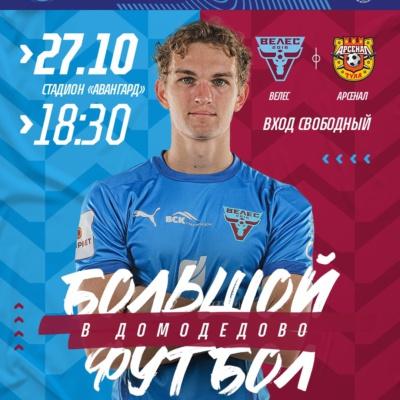 Футбол в Домодедово