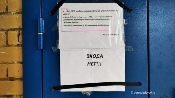 Ремонт почты