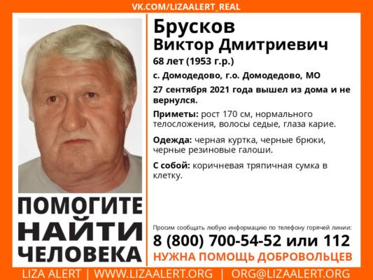Пропал Брусков Виктор Дмитриевич, 68 лет, с. Домодедово, г.о. Домодедово