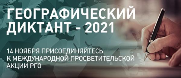 Домодедовское отделение Русского географического общества приглашает на геодиктант